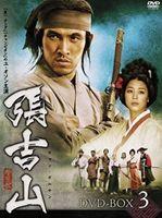 張吉山 チャン・ギルサン DVD-BOX 3 [DVD]