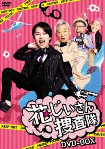 花じいさん捜査隊 DVD-BOX [DVD]