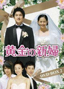 黄金の新婦 DVD-BOX 2 [DVD]