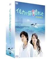 イルカが猫に恋をした DVD-BOX [DVD]