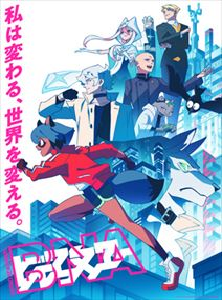 アニメ『BNA ビー・エヌ・エー』Vol.1 [Blu-ray]