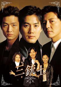 三銃士 DVD-BOX [DVD]