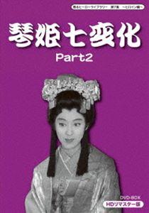 甦るヒーローライブラリー 第7集 ~ヒロイン編~ 琴姫七変化 HDリマスター DVD-BOX Part2 [DVD]