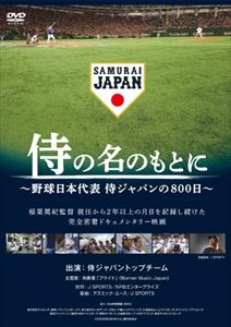 <title>即納 侍の名のもとに~野球日本代表 侍ジャパンの800日~ 通常版DVD DVD</title>