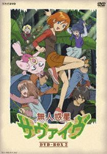 無人惑星サヴァイヴ DVD-BOX 2 [DVD]