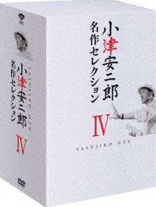 小津安二郎 名作セレクションIV [DVD]