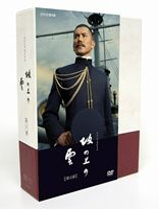 NHK スペシャルドラマ 坂の上の雲 第2部 DVD-BOX [DVD]
