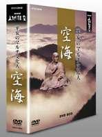 空海への道 DVD-BOX [DVD]