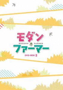 モダン・ファーマー DVD-BOX2 [DVD]