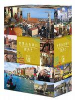 世界ふれあい街歩き DVD-BOX VIII [DVD]