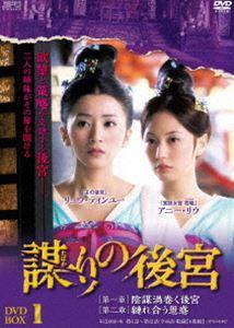 謀(たばか)りの後宮 DVD-BOX1 [DVD]