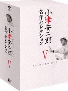 小津安二郎 名作セレクションV [DVD]