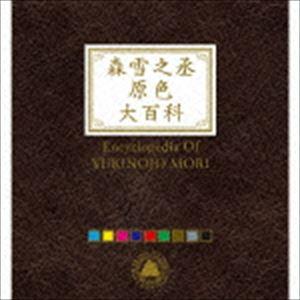 森雪之丞原色大百科(完全生産限定盤/Blu-specCD2) [CD]