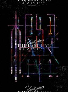 欅坂46 卸直営 THE LAST LIVE DAY2- 高品質 完全生産限定盤 Blu-ray -DAY1