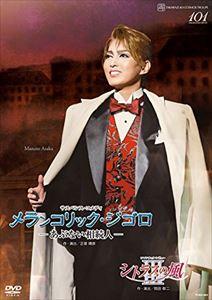 サスペンス・コメディ「メランコリック・ジゴロ」 [DVD]
