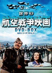 世界の航空戦争映画 DVD-BOX 名作シリーズ7作セット [DVD]