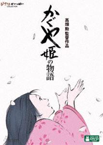 訳あり かぐや姫の物語 情熱セール DVD