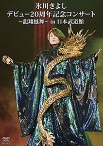 氷川きよし 安値 デビュー20周年記念コンサート~龍翔鳳舞~in日本武道館 DVD 未使用品