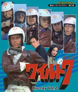 望月三起也先生追悼企画 甦るヒーローライブラリー 第21集 ワイルド7 Blu-ray Vol.2 [Blu-ray]