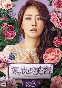 家族の秘密 DVD-BOX3 [DVD]