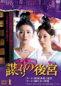 謀(たばか)りの後宮 DVD-BOX3 [DVD]