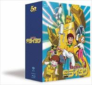 黄金戦士ゴールドライタン ブルーレイBOX [Blu-ray]