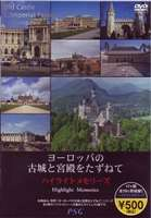 国内正規総代理店アイテム ヨーロッパの古城と宮殿をたずねて セール開催中最短即日発送 ハイライトメモリーズ DVD