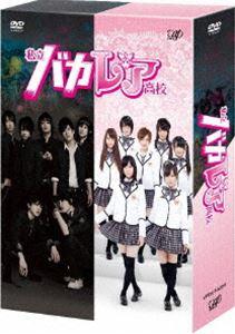 私立バカレア高校 DVD-BOX [DVD]