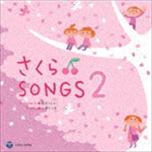 スプリングCP オススメ商品 山野さと子 期間限定送料無料 さくらSONGS2 大規模セール 新沢としひこ CD