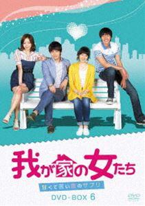 我が家の女たち~甘くて苦い恋のサプリ~ DVD-BOX 6 [DVD]