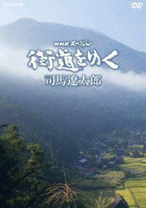 NHKスペシャル 街道をゆく DVD BOX(新価格) [DVD]