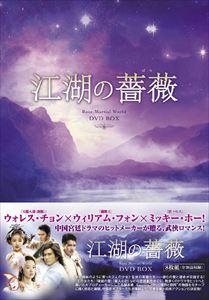 江湖の薔薇 DVD-BOX [DVD]