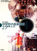 中学校の音楽鑑賞(6) 2・3学年 上-3 [DVD]