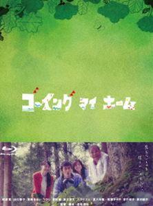 ゴーイング マイ ホーム Blu-ray BOX [DVD]