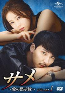 サメ ~愛の黙示録~ DVD-SET1 [DVD]
