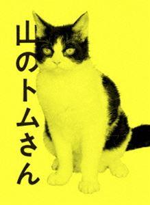 山のトムさん 超激安 特価 DVD-BOX DVD