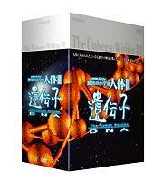 驚異の小宇宙 人体III 遺伝子 DNA DVD-BOX [DVD]