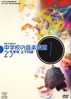 中学校の音楽鑑賞(7) 2・3学年 上下共通 [DVD]