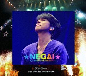 リュ・シウォン/NEGAI Ryu Siwon LIVE TOUR 2011 [DVD]