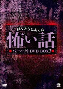 【超歓迎された】 ほんとうにあった怖い話 パーフェクト DVD-BOX 3 [DVD] パーフェクト [DVD], スマホガラスのフューチャモバイル:f8057101 --- clftranspo.dominiotemporario.com