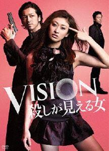 VISION 殺しが見える女 DVD-BOX [DVD]