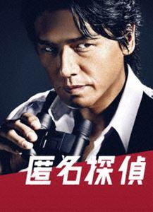 匿名探偵 DVD BOX(5枚組) [DVD]