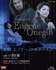 NHKクラシカル 小澤征爾指揮 チャイコフスキー 歌劇 エフゲーニ・オネーギン [Blu-ray]
