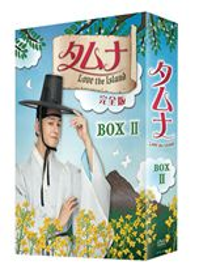 タムナ~Love the Island 完全版 DVD-BOX II [DVD]