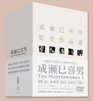 成瀬巳喜男 THE MASTERWORKS 1DVD-BOX [DVD]