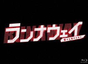 ランナウェイ~愛する君のために Blu-ray BOX [Blu-ray]