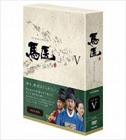 馬医 DVD BOX V [DVD]