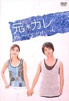 元カレ DVD-BOX [DVD]