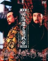 司馬遷と漢武帝 完全版 DVD-BOX [DVD]