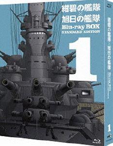 紺碧の艦隊×旭日の艦隊 Blu-ray BOX スタンダード・エディション 1 [Blu-ray]